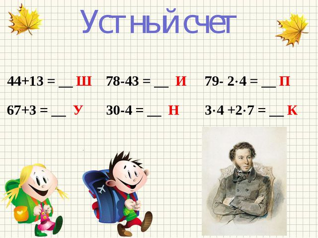 Устный счет 44+13 = __ Ш 78-43 = __ И 79- 24 = __ П 67+3 = __ У 30-4 = __...