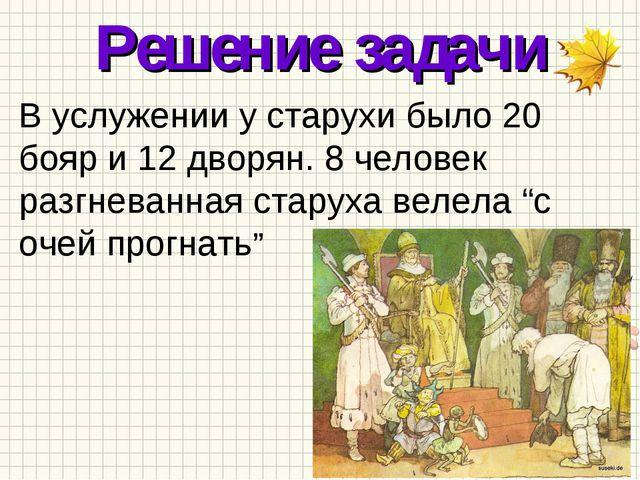 Решение задачи В услужении у старухи было 20 бояр и 12 дворян. 8 человек разг...