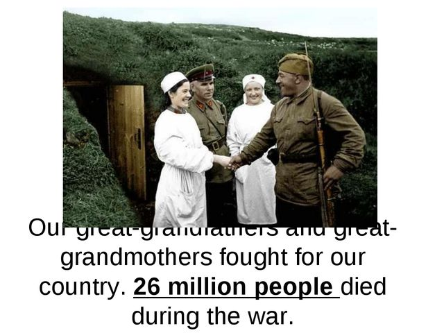 Our great-grandfathers and great-grandmothers fought for our country. 26 mill...