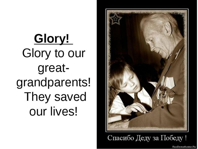 Glory! Glory to our great-grandparents! They saved our lives!