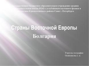 Страны Восточной Европы Болгария Государственное бюджетное образовательное уч