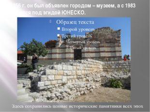 В 1956 г. он был объявлен городом – музеем, а с 1983 находится под эгидой ЮНЕ