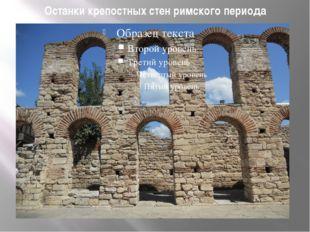 Останки крепостных стен римского периода