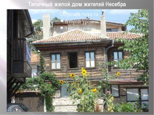 Типичный жилой дом жителей Несебра
