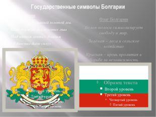 Государственные символы Болгарии Герб Болгарии В щите коронованный золотой ле