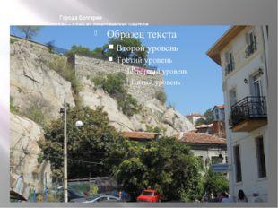 Города Болгарии Старый Пловдив – один из туристических центров
