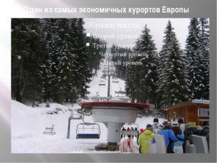 Один из самых экономичных курортов Европы