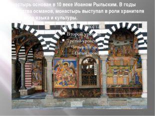 Монастырь основан в 10 веке Иоаном Рыльским. В годы господства османов, монас