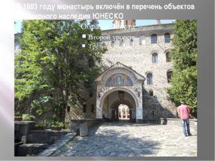 В 1983 году монастырь включён в перечень объектов Всемирного наследия ЮНЕСКО