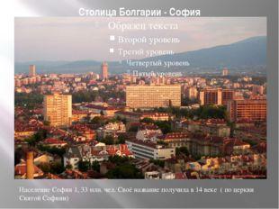 Столица Болгарии - София Население Софии 1, 33 млн. чел. Своё название получи