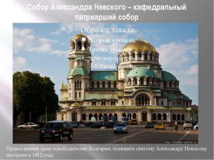 Собор Александра Невского – кафедральный патриарший собор Православный храм о
