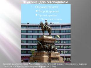 Памятник царю освободителю Конный памятник в честь Александра II, этот русски