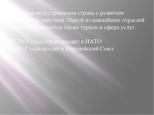 Болгария индустриальная страна с развитым сельским хозяйством. Одной из важне...