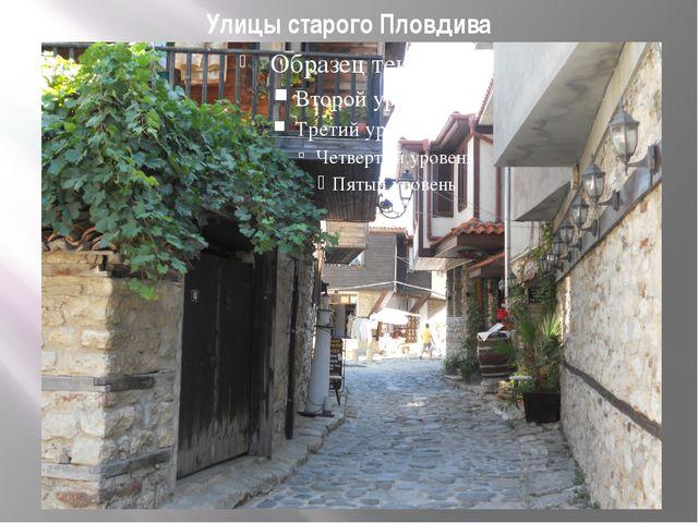 Улицы старого Пловдива