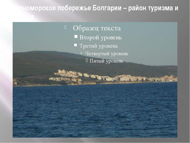Черноморское побережье Болгарии – район туризма и отдыха