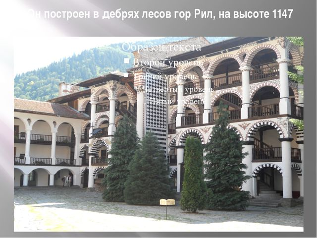 Он построен в дебрях лесов гор Рил, на высоте 1147 м
