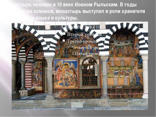 Монастырь основан в 10 веке Иоаном Рыльским. В годы господства османов, монас...