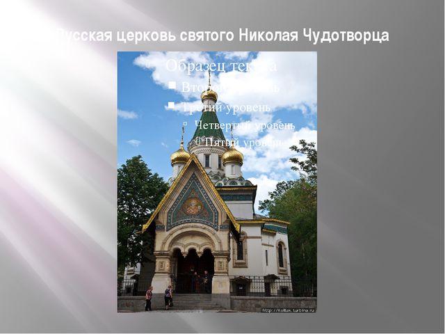 Русская церковь святого Николая Чудотворца