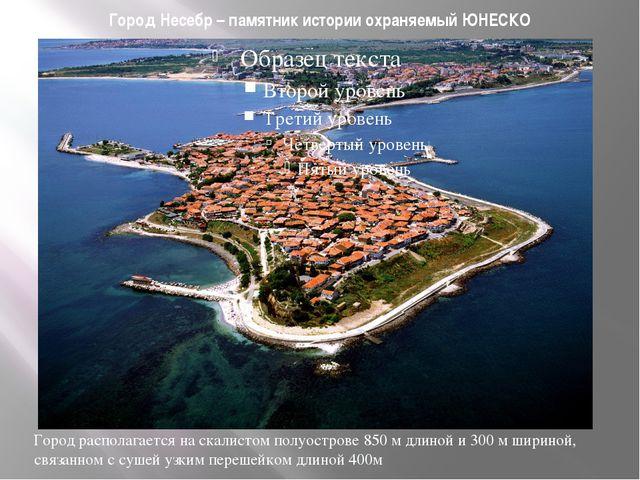 Город Несебр – памятник истории охраняемый ЮНЕСКО Город располагается на скал...