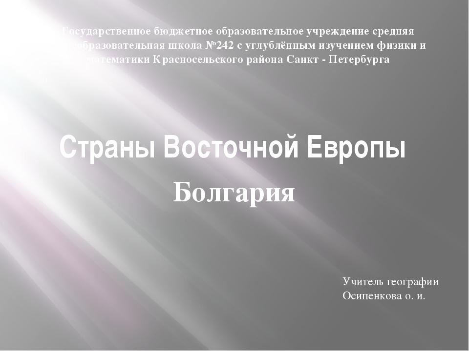 Страны Восточной Европы Болгария Государственное бюджетное образовательное уч...