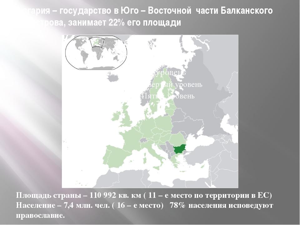 Болгария – государство в Юго – Восточной части Балканского полуострова, заним...