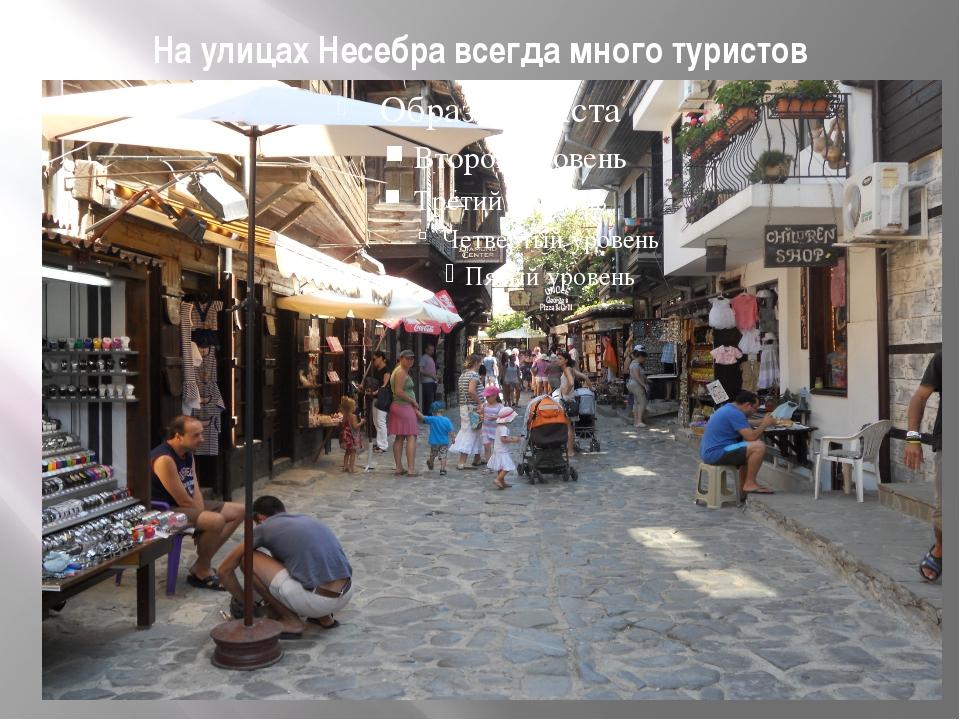 На улицах Несебра всегда много туристов