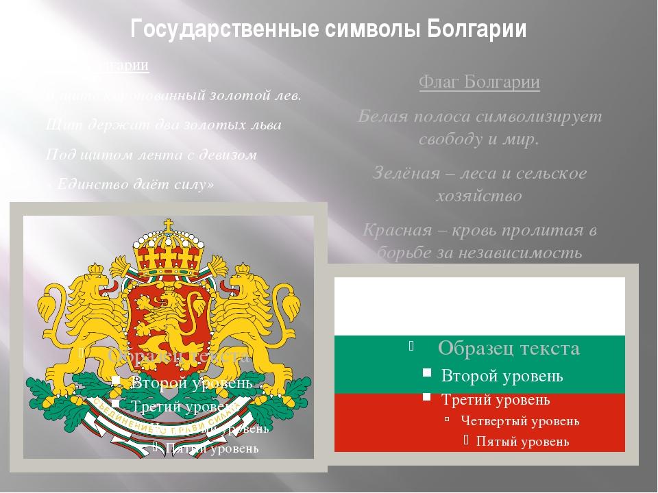 Государственные символы Болгарии Герб Болгарии В щите коронованный золотой ле...