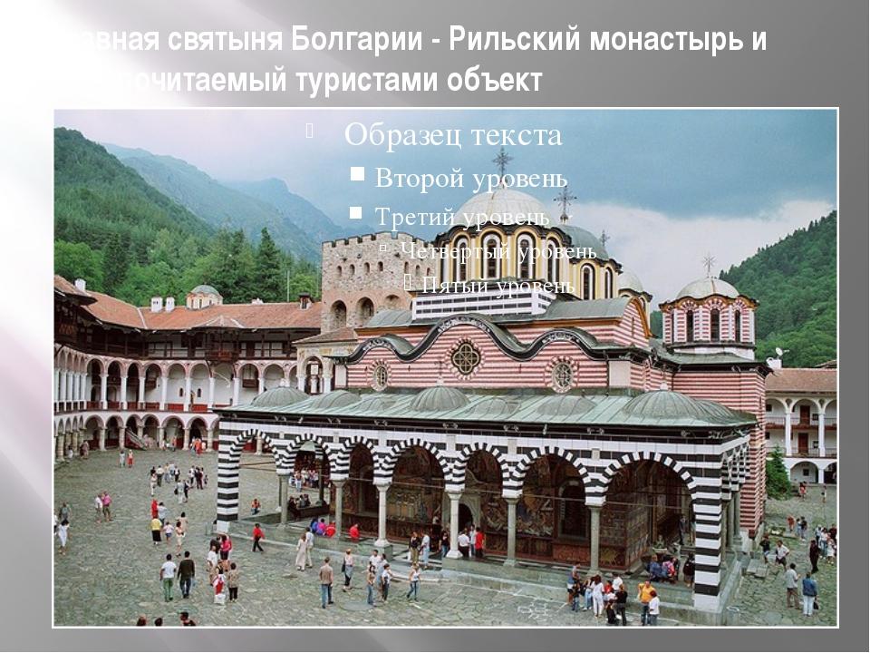 Главная святыня Болгарии - Рильский монастырь и предпочитаемый туристами объект