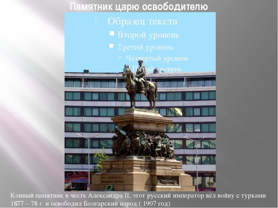 Памятник царю освободителю Конный памятник в честь Александра II, этот русски...