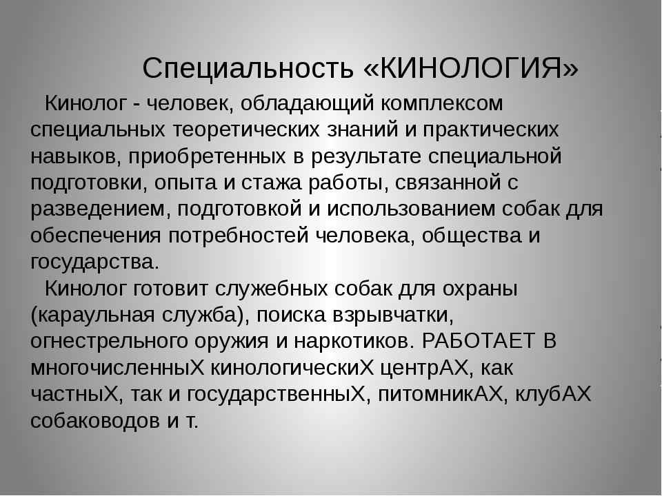 Специальность «КИНОЛОГИЯ» Кинолог - человек, обладающий комплексом специальн...