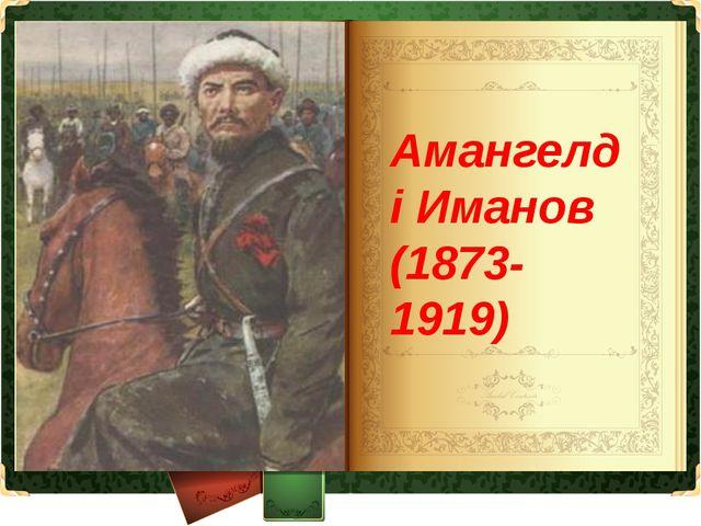 Амангелді Иманов (1873-1919)