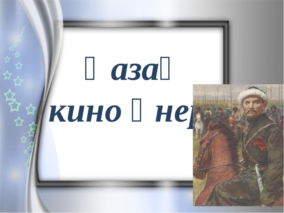 Қазақ кино өнері