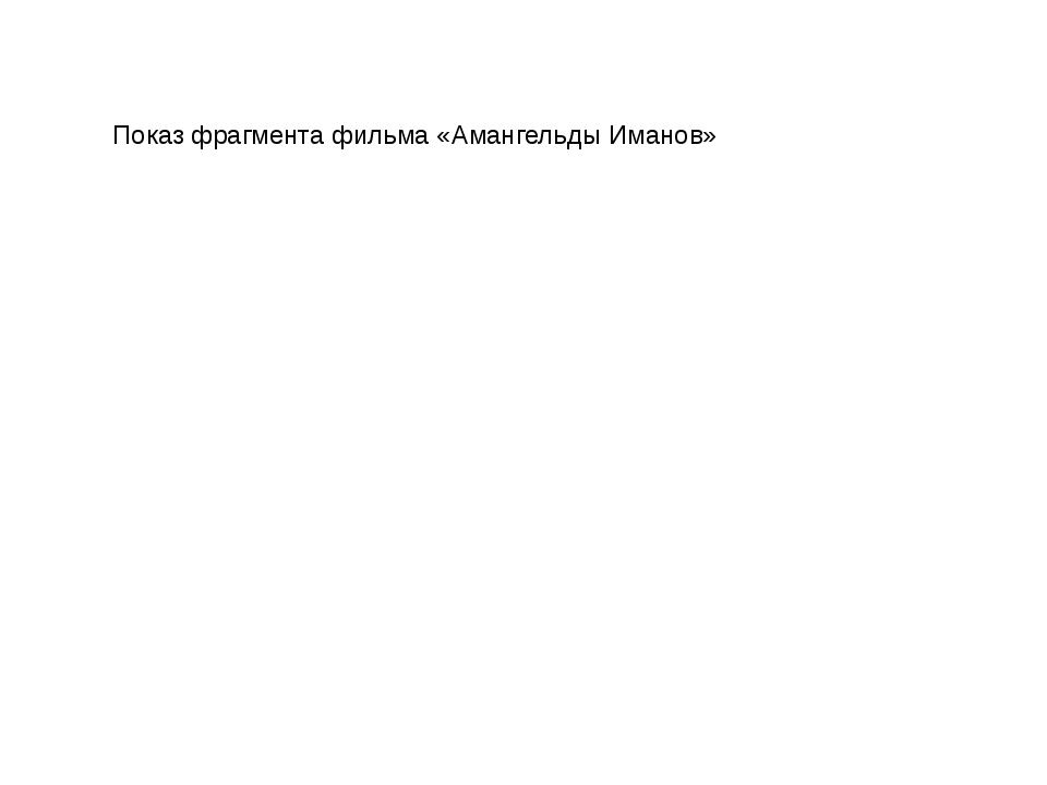 Показ фрагмента фильма «Амангельды Иманов»
