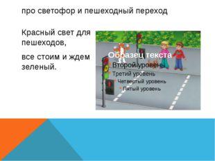 Красный свет для пешеходов, все стоим и ждем зеленый. про светофор и пешеходн