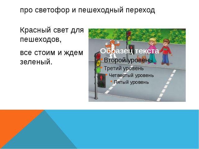 Красный свет для пешеходов, все стоим и ждем зеленый. про светофор и пешеходн...