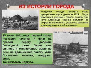 ИЗ ИСТОРИИ ГОРОДА Рождение города Воркута было предрешено еще в далеком 1924
