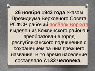 26 ноября 1943 года Указом Президиума Верховного Совета РСФСР рабочийпосёлок
