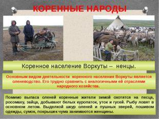 КОРЕННЫЕ НАРОДЫ Основным видом деятельности коренного населения Воркуты являе