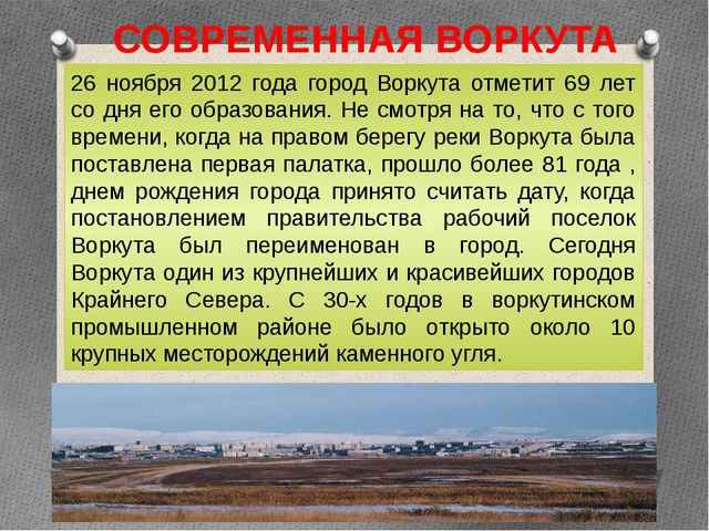 СОВРЕМЕННАЯ ВОРКУТА 26 ноября 2012 года город Воркута отметит 69 лет со дня е...