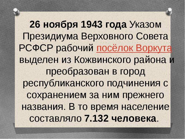 26 ноября 1943 года Указом Президиума Верховного Совета РСФСР рабочийпосёлок...