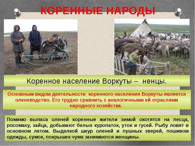 КОРЕННЫЕ НАРОДЫ Основным видом деятельности коренного населения Воркуты являе...