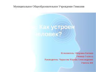 Тема: Как устроен человек? Муниципальное Общеобразовательное Учреждение Гимна
