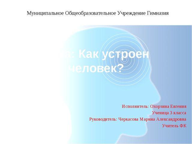 Тема: Как устроен человек? Муниципальное Общеобразовательное Учреждение Гимна...