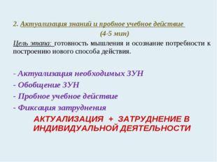 2. Актуализация знаний и пробное учебное действие (4-5 мин) Цель этапа: г