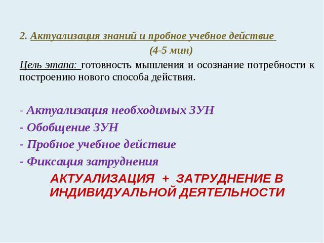 2. Актуализация знаний и пробное учебное действие (4-5 мин) Цель этапа: г...