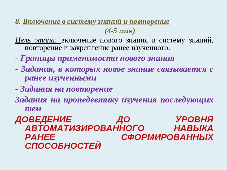 8. Включение в систему знаний и повторение (4-5 мин) Цель этапа: включен...