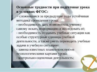 Основные трудности при подготовке урока в условиях ФГОС: - сложившаяся за пр