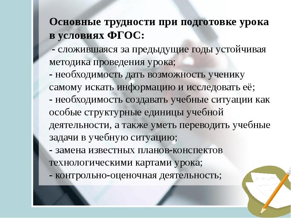 Основные трудности при подготовке урока в условиях ФГОС: - сложившаяся за пр...