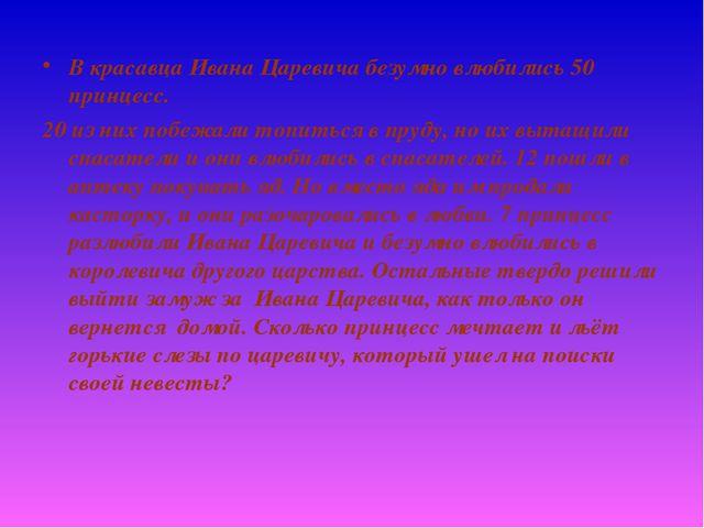 В красавца Ивана Царевича безумно влюбились 50 принцесс. 20 из них побежали т...