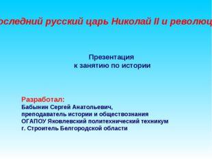 Последний русский царь Николай II и революция Презентация к занятию по истори